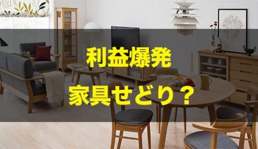 家具せどり?25000円→150000円のイス仕入れ