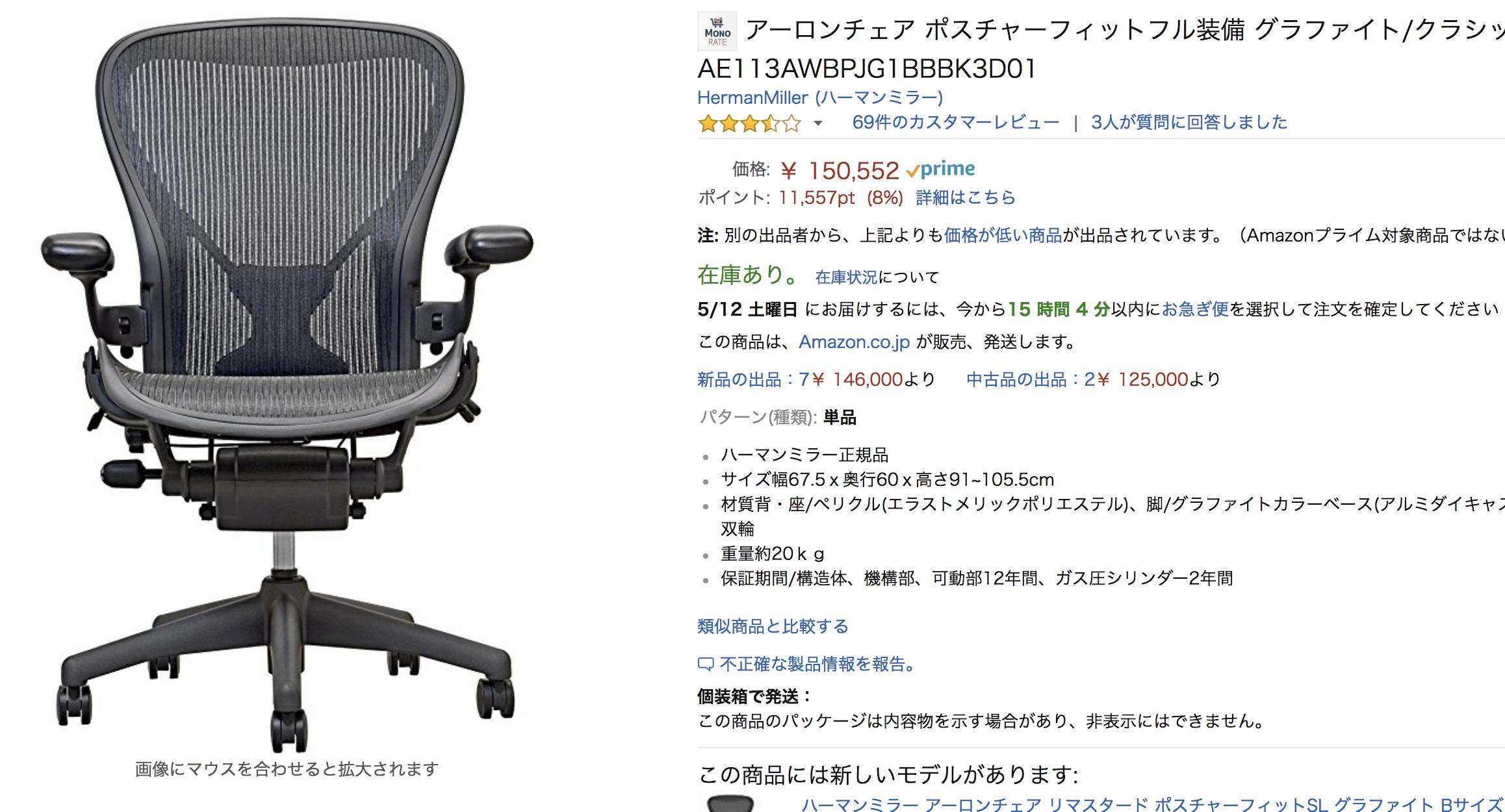 家具せどり イス 椅子