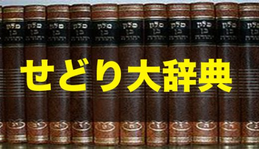 せどり大辞典