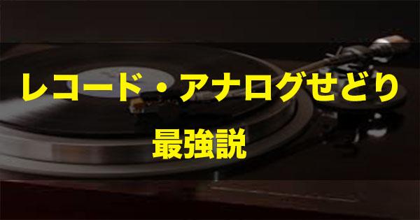 レコードせどり アナログ analog