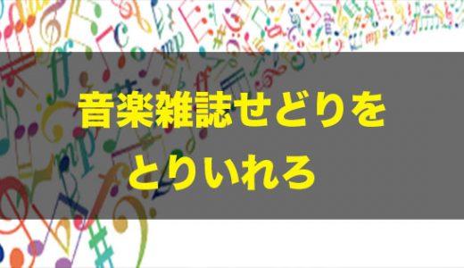 【本せどり】音楽雑誌せどり特集