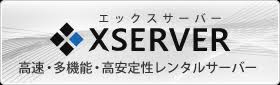 エックスサーバー xserver colorful カラフル