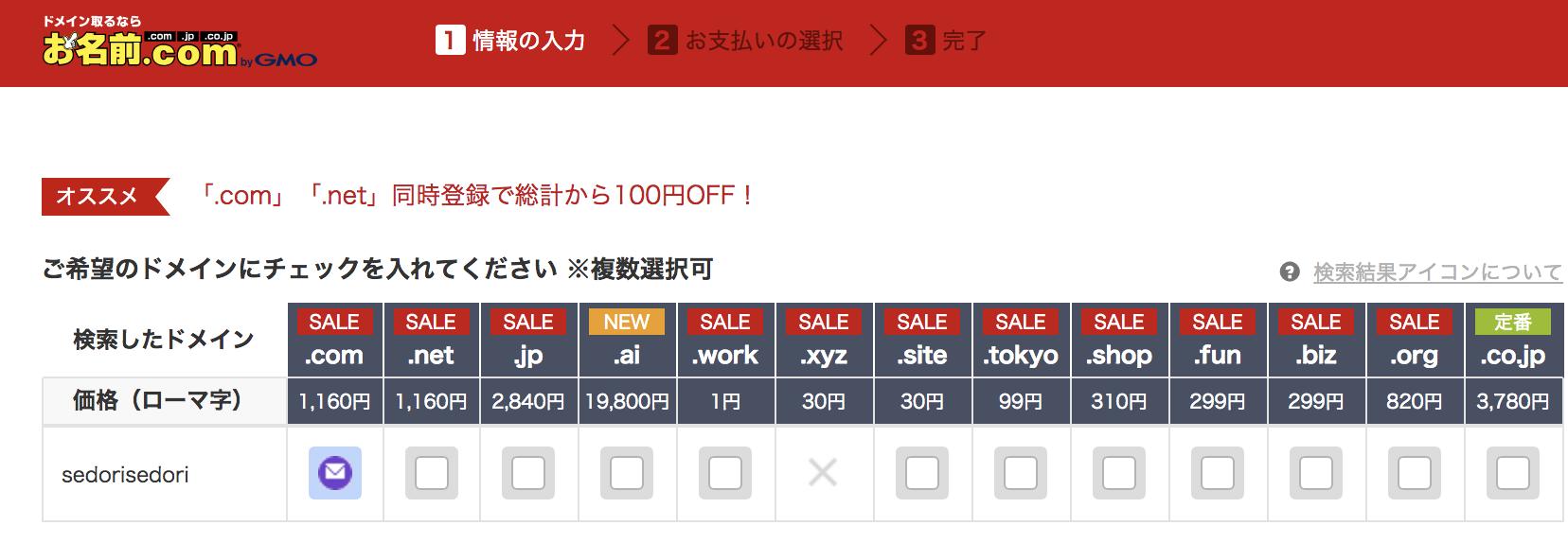 お名前.com ドメイン カラフル