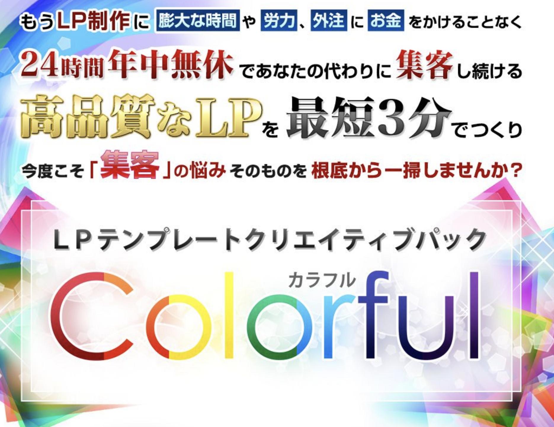 LP ランディングページ colorful カラフル