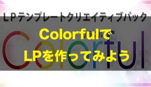 LP制作サイト「Colorful(カラフル)」を使って爆速で稼いだ結果www