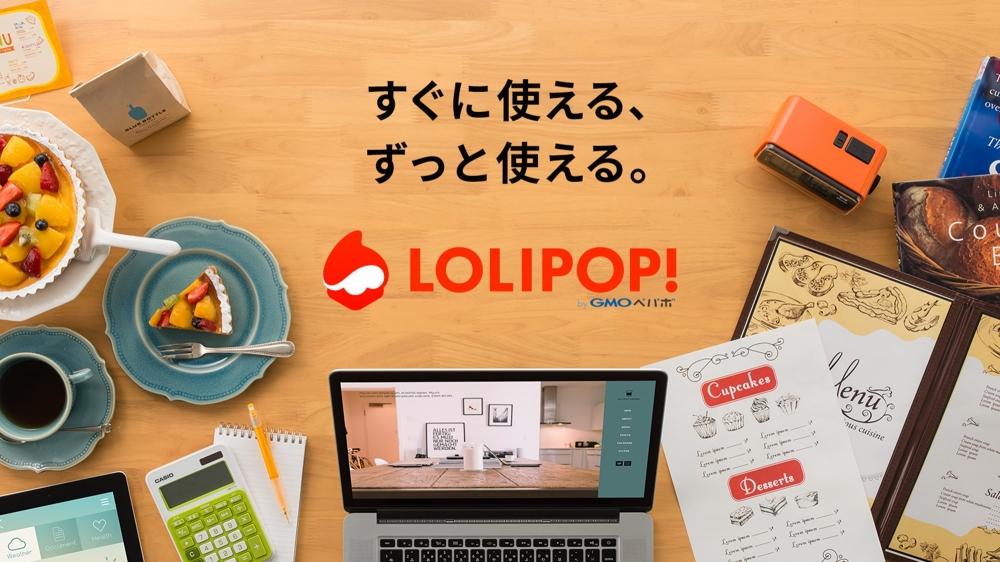 lolipop ロリポップ サーバー カラフル