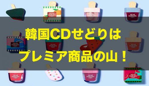 韓国CDせどりはプレミア商品ばかりでアツすぎる