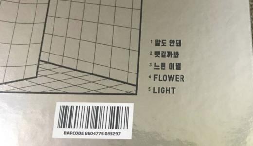 【極秘】韓国CDせどりはプレミア商品ばかりでアツすぎる
