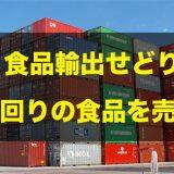輸出 輸入 食品せどり