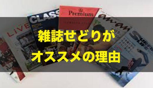 雑誌せどり特集【商品解説あり】