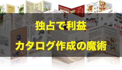 電脳せどり、店舗せどりでは「カタログ作成」で独占販売できる