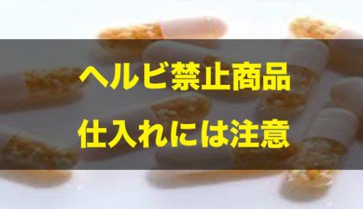 【ヘルビ】メーカー禁止商品
