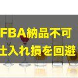 FBA 納品 危険物