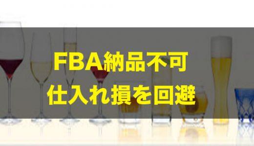 FBAに送れない商品ジャンル3選