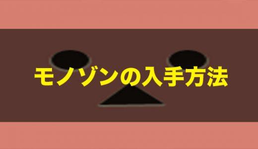 【monozon】モノゾン入手方法と使い方