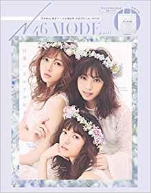 【11/1新作】乃木坂46  N46 MODE vol.0