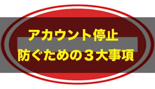 【簡単に防げる】FBA納品でアカウント停止になる行為3種