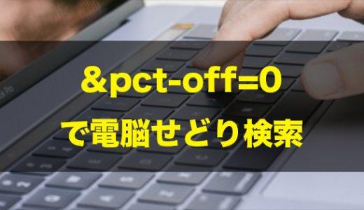 電脳せどり【&pct-off=-0】は使えない?