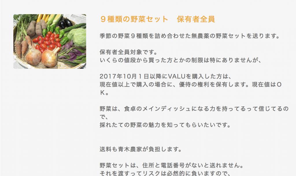 VALU 野菜