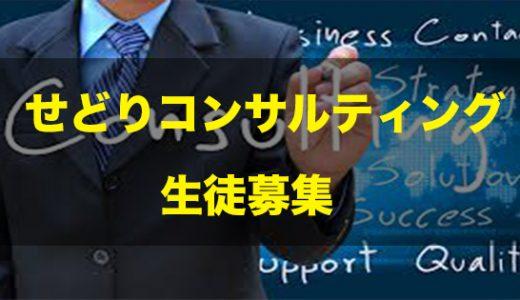せどり・転売コンサル募集開始!