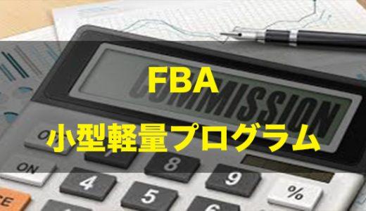 FBA小型・軽量商品プログラムとは?