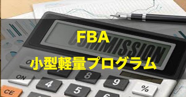 FBA 小型軽量プログラム