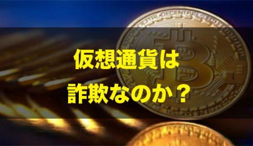 ビットコインは詐欺?何に使える?