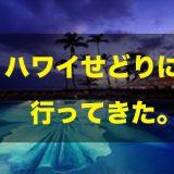 ハワイせどり