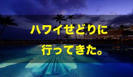 ハワイせどりに行ってきた。
