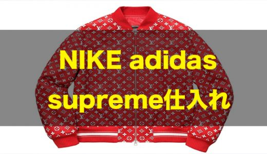 NIKE,adidas,Supreme,アパレルせどりの購入、転売方法