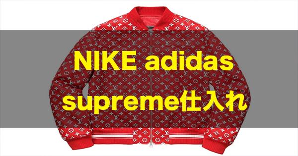 nike adidas supreme 転売
