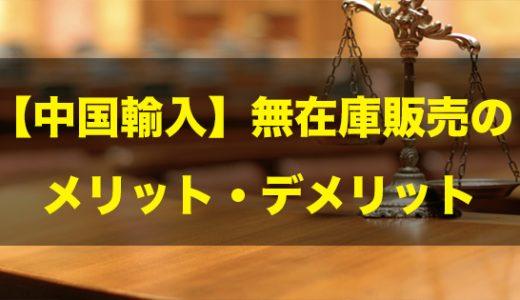 無在庫販売せどりのメリット・デメリット【中国輸入】