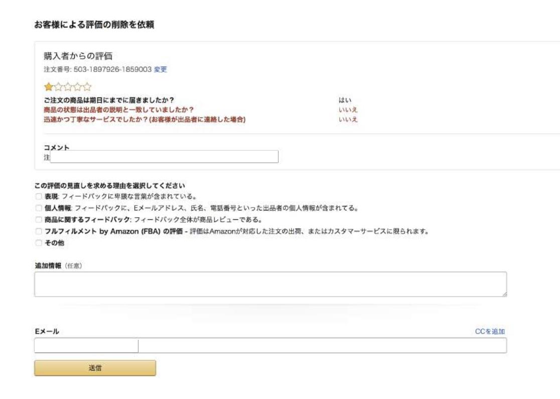 Amazon 評価削除