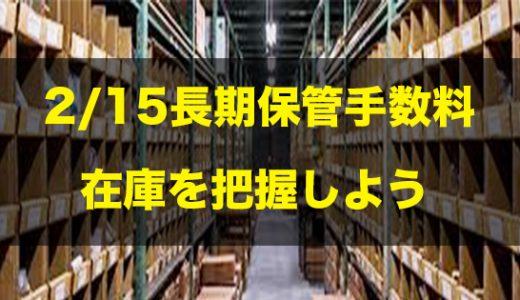2/15 FBA長期保管手数料の前に在庫整理を