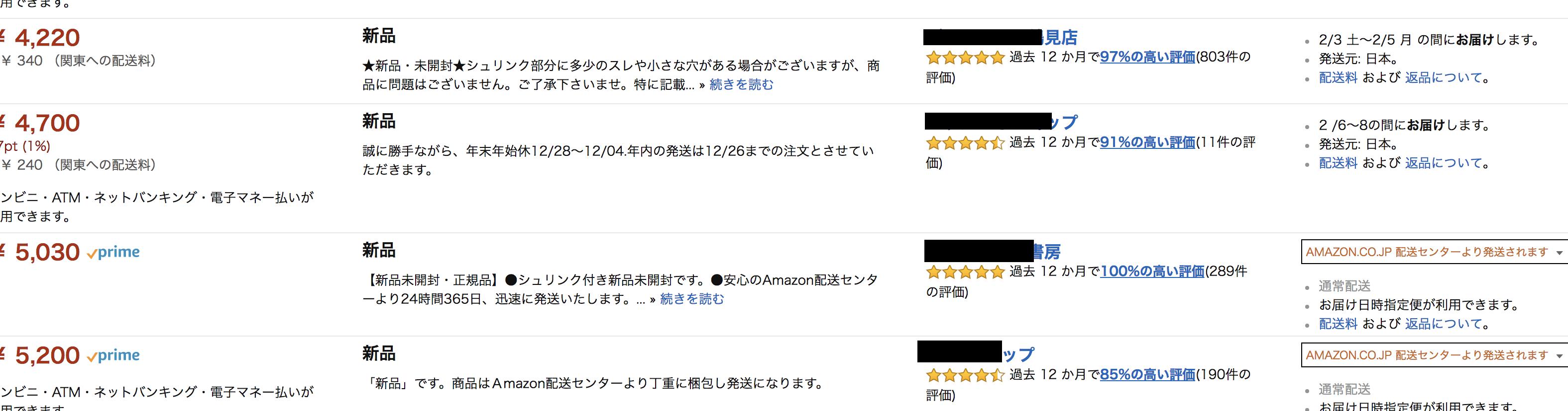 amazon 評価 削除