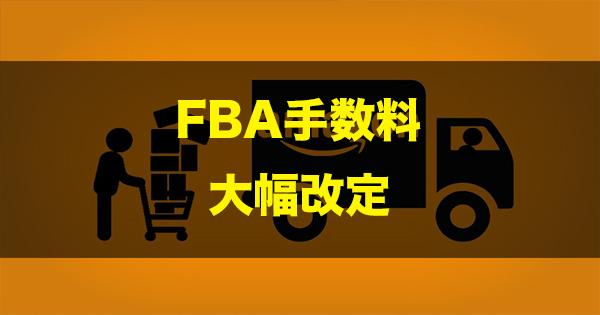 FBA手数料 改定