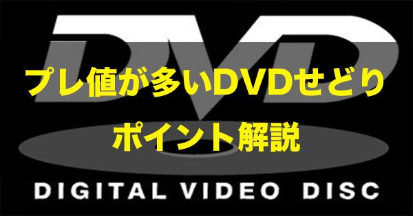DVD せどり