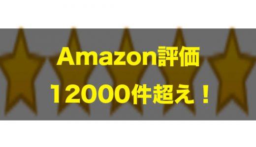 せどりでAmazon評価12000件突破!!せどりの歴史を簡単に語ります