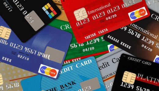【クレカ】せどり(転売)で最も得するクレジットカード【10万ポイント】
