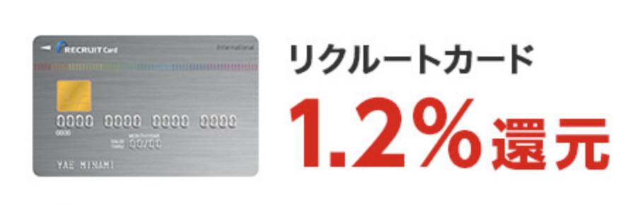 kyash せどり クレカ クレジットカード 転売 リクルートカード