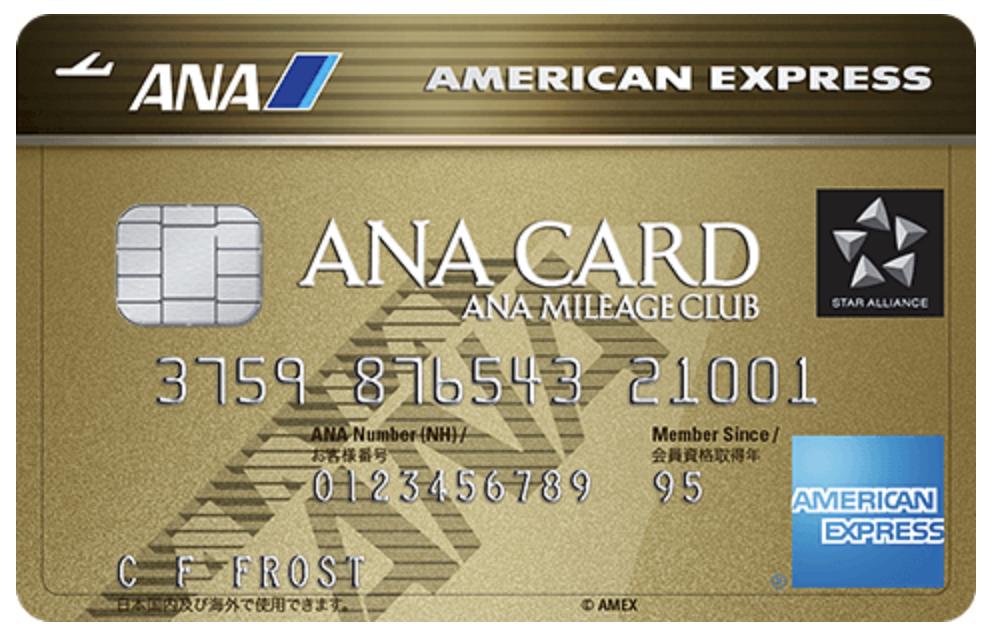 せどり クレジットカード クレカ ANA アメックス ゴールド GOLD AMEX