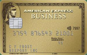 せどり クレジットカード クレカ アメックス ゴールド GOLD AMEX