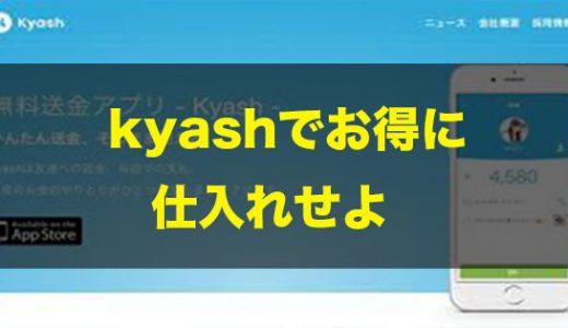 【クレカ】kyashはせどりに使える?4%以上還元もありの驚愕のカード