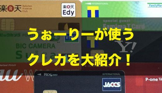 【クレカ】せどり(転売)で使えるクレジットカードを紹介