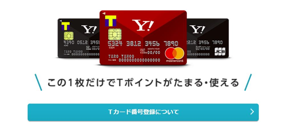 せどり Yahoo!カード ヤフーカード  ウエルシア
