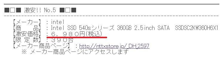 NTTストア NTT-X X-day せどり 電脳