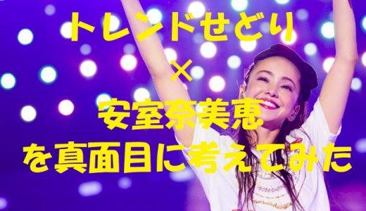 『トレンドせどり(転売)×安室奈美恵』を真面目に考えてみた