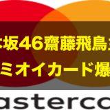 乃木坂46,齋藤飛鳥,クレジットカード,キミオイカード,せどり,転売