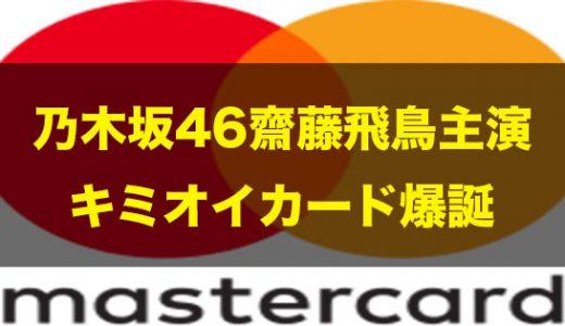 【クレカ】乃木坂46の齋藤飛鳥主演、クレジットカード「キミオイカード」のポイントの達成の仕方