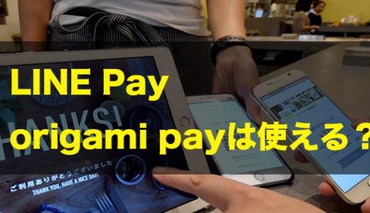 PayPay並にすごい?キャッシュレス「LINEPAY」「Origami Pay」を使ってみよう